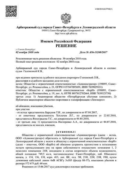 адвокат в арбитраж СПб