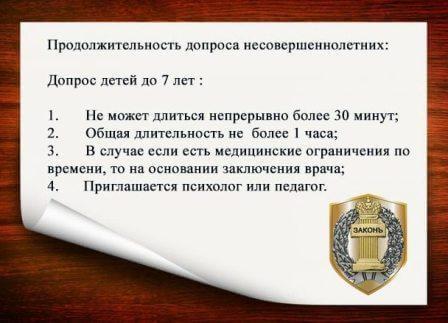 особенности допрос несовершеннолетнего свидетеля УПК РФ